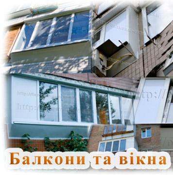 Ремонт и регулировка окон ПВХ в Киеве, фото-1
